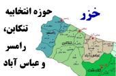 نگاهی به حوزه انتخابیه توریستی مازندران/ از جبهه غرب چه خبر؟/ + اسامی نامزدهای احتمالی