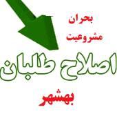 بحران مشروعیت در شورای اصلاحطلبان بهشهر+ نظرات نامزدهای احتمالی