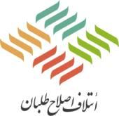 برگزاری انتخابات شورای هماهنگی اصلاح طلبان بهشهر در دستور کار شورای استان