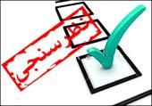 معتبرترین نظرسنجی چندمرحلهای انتخابات مجلس مازندران