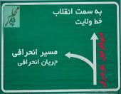 انتخابات مجلس دهم سنگ محک عیار اصولگرایی/ اصولگرایان مازندران در دوراهیهای حساس