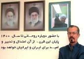 ایران در انتظار دوباره روحانی