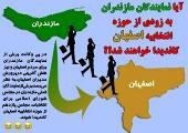 کدامیک از نمایندگان مازندران از اصفهان کاندیدا خواهند شد؟/ به راستی نمایندگان مازندران وکیل مردم کدام استاناند؟