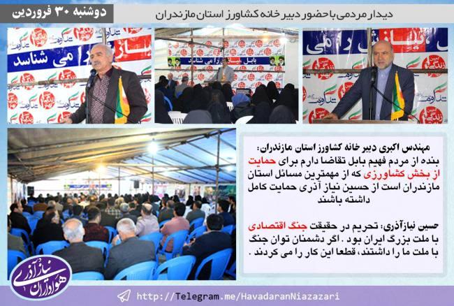 حمایت قاطع خانه کشاورز از حسین نیازآذری/ کشاورزان نام نیازآذری را در صندوقها نشاء خواهند کرد