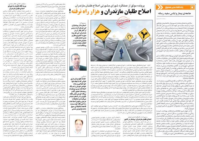 اصلاح طلبان مازندران و هزار راه نرفته!