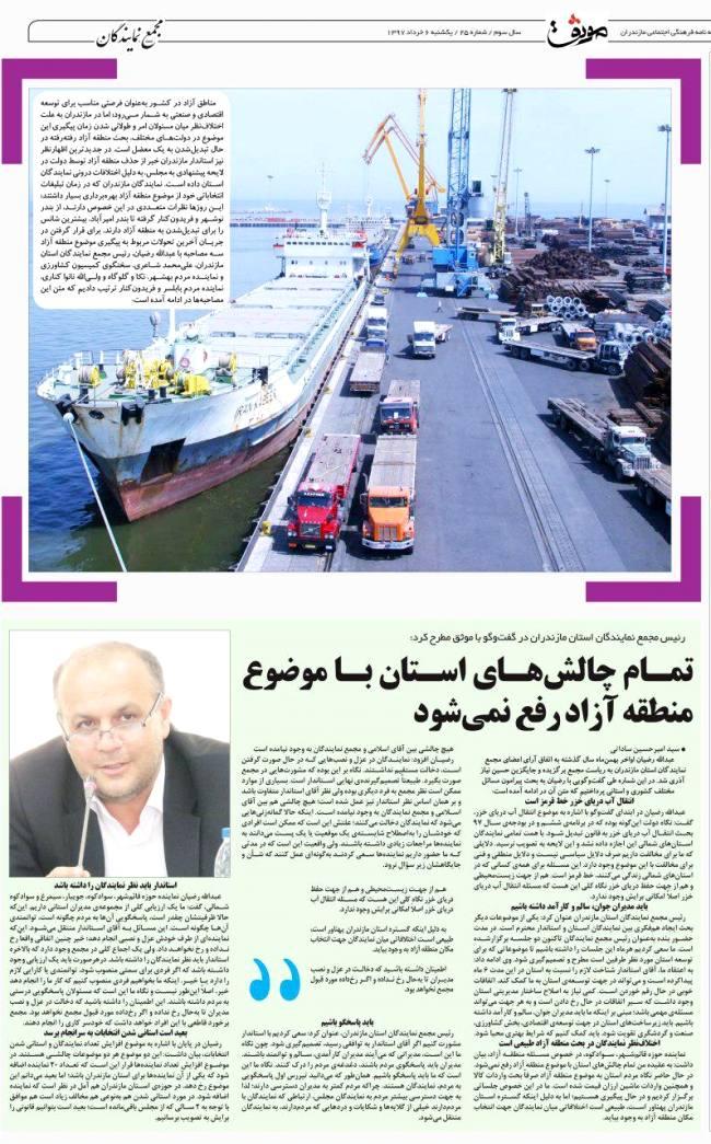 تمام چالشهای استان با موضوع منطقه آزاد رفع نمیشود