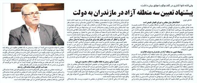 پیشنهاد تعیین سه منطقه آزاد در مازندران به دولت