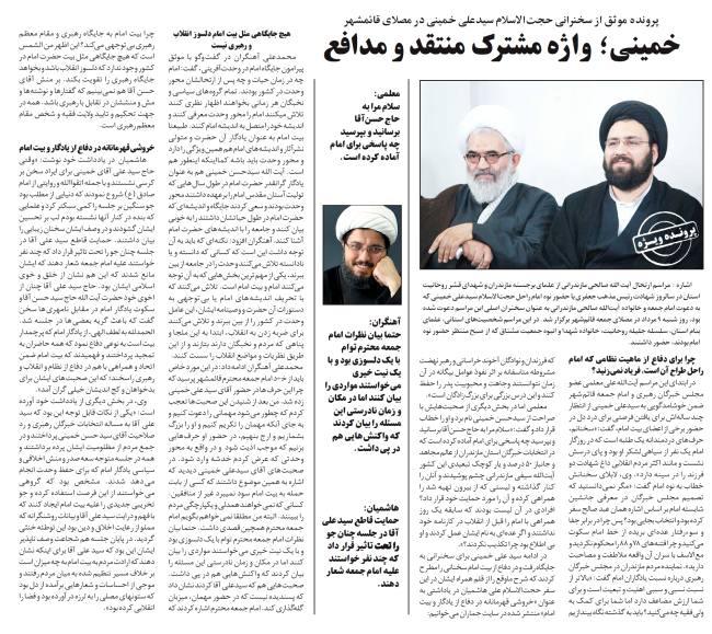 خمینی؛ واژه مشترک منتقد و مدافع