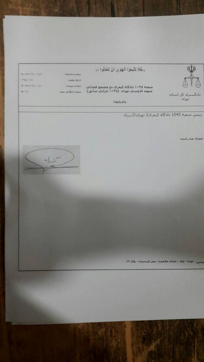 احکام جلب موکلم ملغی شده/ شاکی با ترفند حکم جلب غیابی گرفت + سند