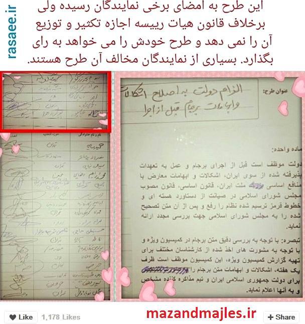 روایت رسایی از دیکتاتوری  لاریجانی!