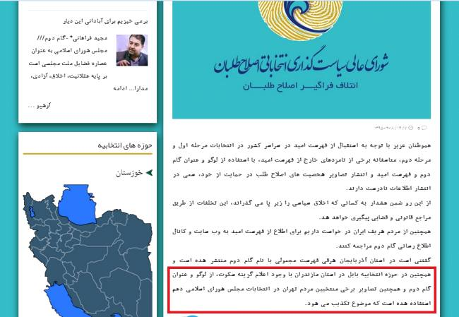 بیانیه شورای عالی سیاستگذاری اصلاحطلبان پیرامون انتخابات در بابل/ قاضی هشدار قضایی گرفت+سند