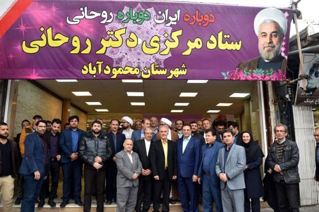 90 درصد روءسا ستادهای مازندران انتخاب شدند/ درصدد افزایش میزان آرای دوره قبل دکتر روحانی در مازندران هستیم +تصاویر افتتاح ستاد محمودآباد
