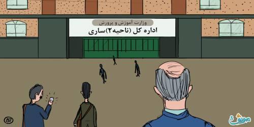 شهرسالاری به جای شایستهسالاری در آموزش و پرورش مازندران