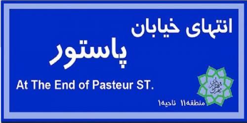 جا ماندگان خیابان پاستور