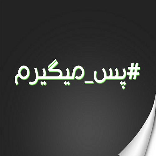 نمایندگان مرجوعی به خانه باز خواهند گشت/ دوم اسفند، خروج ضایعات سیاسی از مجلس