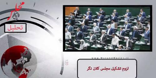 مجلس یازدهم، پاکسازی مجلس از نمایندگان سطحی نگر