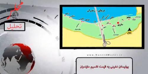 بهارستان نشینی به قیمت تقسیم مازندران