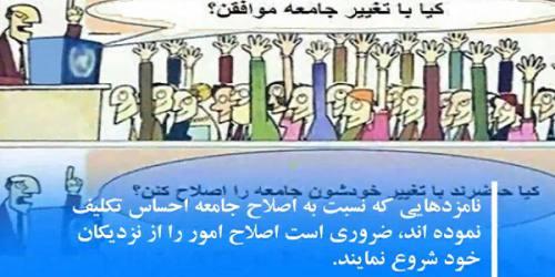 نامزدهای انتخابات؛ اصلاح جامعه را از خود و خانواده خود شروع کنند
