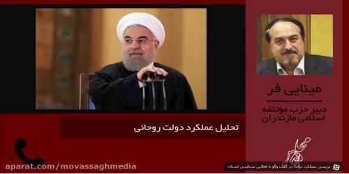 بررسی عملکرد دولت در گفت و گو با فعالین سیاسی استان