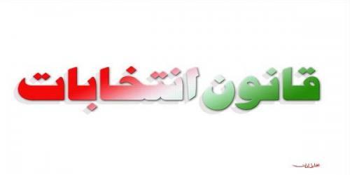 عضو فراکسیون امید: اصلاح قانون انتخابات مجلس، سوپاپ اطمینانی برای جامعه است