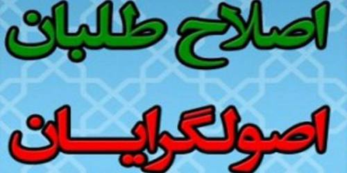 اصولگراها و اصلاحطلبان قافیه را میبازند