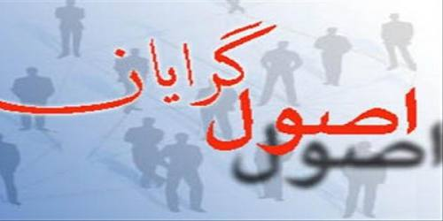 لاریجانی با اصولگرایان از جهت خط مشی سیاسی زاویه فکری دارد