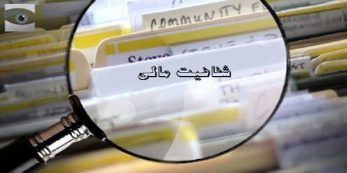 محرمانهبودن اطلاعات مسئولان مصوبه مجمع تشخیص است/نمایندگان داوطلبانه اموال خود را اعلام کنند