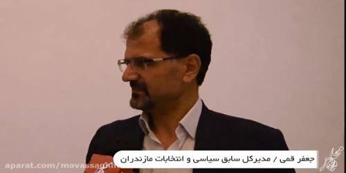 هشدار مدیرکل سابق سیاسی و انتخابات مازندران پیرامون عزل و نصب های مدیران