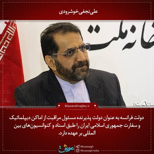 تعرض به سفارت ایران در بصره و پاریس در کمیسیون امنیت بررسی میشود