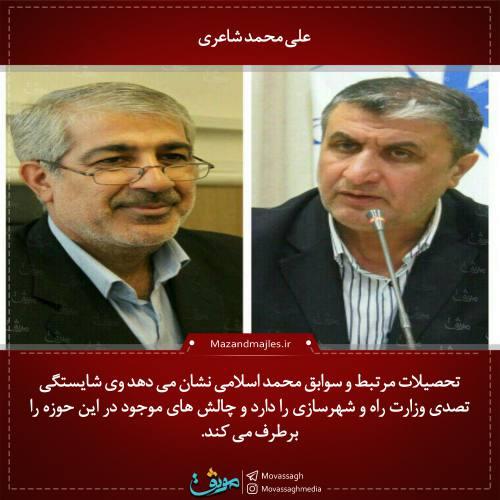 اسلامی شایستگی تصدی وزارت راه و شهرسازی را دارد