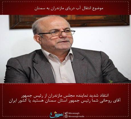 نانواکناری: آقای روحانی شما رئیس جمهور استان سمنان هستید یا کشور ایران