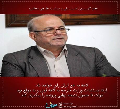 لاهه به نفع ایران رای خواهد داد