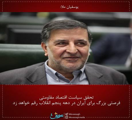 تحقق سیاست اقتصاد  فرصتی بزرگ برای ایران در دهه پنجم انقلاب رقم خواهد زد
