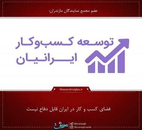 فضای کسب و کار در ایران قابل دفاع نیست