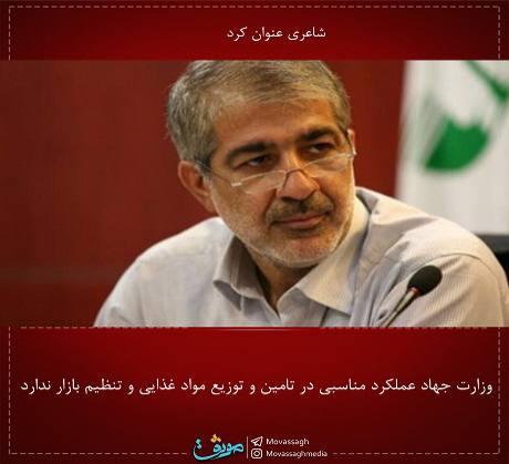 وزارت جهاد عملکرد مناسبی در تامین و توزیع مواد غذایی و تنطیم بازار ندارد