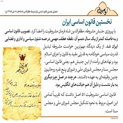 نخستین قانون اساسی ایران