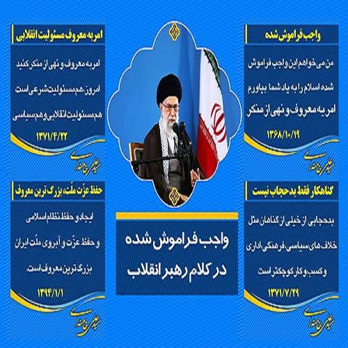 امر به معروف در کلام رهبر انقلاب اسلامی