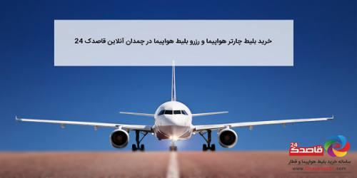 خرید بلیط قطار و خرید اینترنتی بلیط هواپیما در رزرو آنلاین قاصدک 24