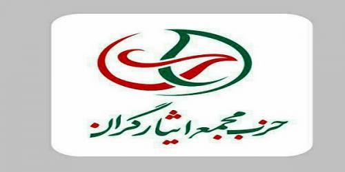 حزب مجمع ایثاگران اعلام موجودیت کرد