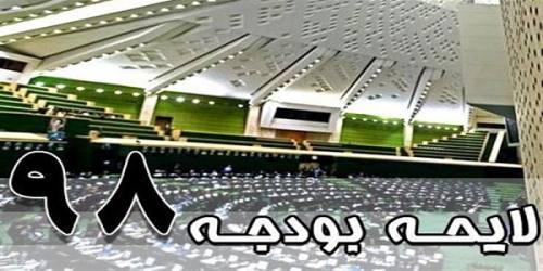 نظر شورای نگهبان درباره بودجه ۹۸ امروز اعلام میشود