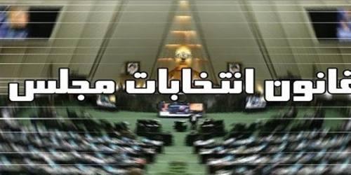 شورای نگهبان از اصلاح قانون انتخابات ایراد میگیرد