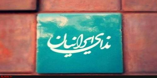 ستاد انتخاباتی حزب ندای ایرانیان در روزهای آینده تشکیل میشود