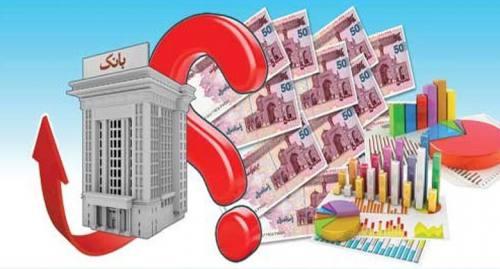 عدم همراهی بانکها با بنگاه های تولیدی برای تامین تسهیلات