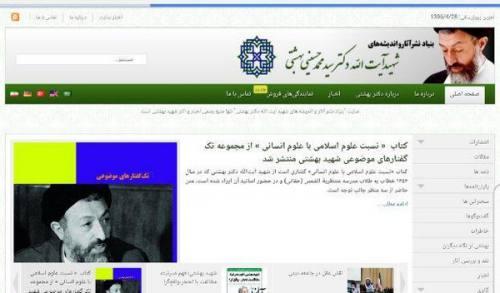 سایت شهید دکتر بهشتی رفع فیلتر شود