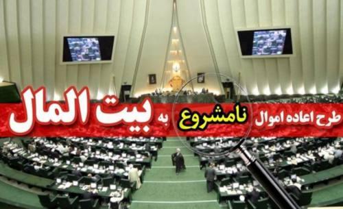 اموال نامشروع مسئولان و ایجاد جنجال در مجلس