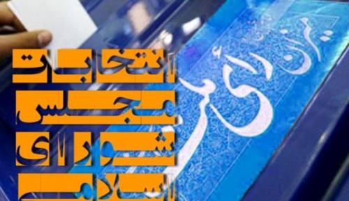 حذف منع کاندیداتوری با سابقه بیش از 3 دوره نمایندگی مجلس