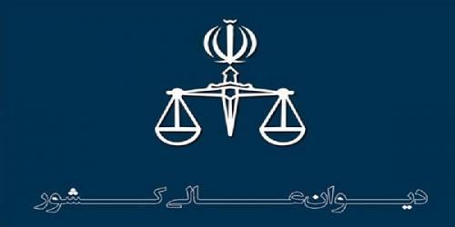 صدور رای دیوان عالی کشور در خصوص پرونده اعضای شورای شهر بابل