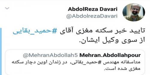 حمید بقایی در زندان سکته کرد/حواشی تایید و تکذیب این خبر