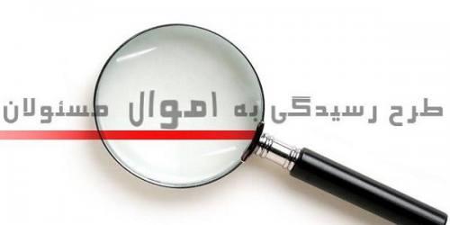 نماینده مجلس: حسابرسی به اموال مسئولین باید برای همه اعمال شود