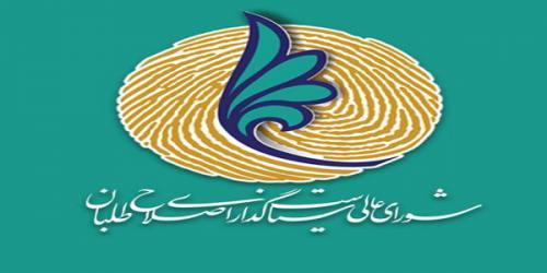 شورای سیاستگذاری اصلاحطلبان در حال بررسی مسائل انتخاباتی است